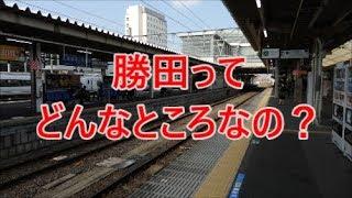 よくある行先「勝田」ってどんなところなのかレポートします!