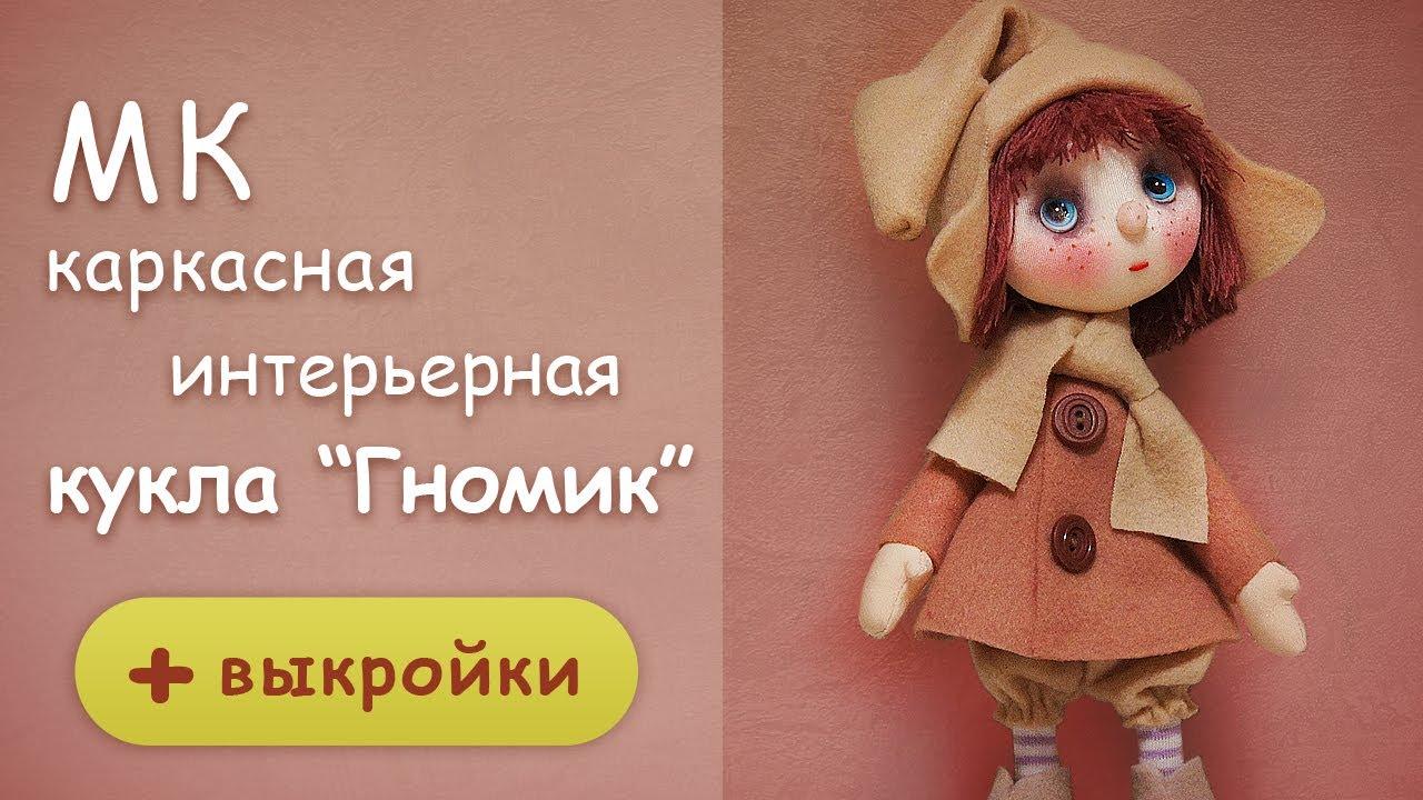 """Текстильная куколка на каркасе """"Гномик"""". Подробный МК с выкройками"""