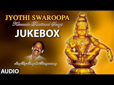 jyothi-swaroopa-|-ayyappa-swamy-kannada-songs-|-gangothri-rangaswamy-|-kannada-devotional-songs
