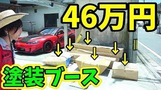 【総重量400kg】46万円の塗装ブースを自宅に設置してみた!