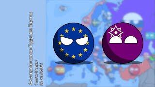 Альтернативное Будущее Европы - 1 сезон 3 серия - ЕС или ЕАЭС?