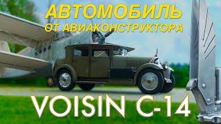 ТАКОГО АВТОМОБИЛЯ ТЫ НЕ ВИДЕЛ / Voisin C14 1930 года / Иван Зенкевич