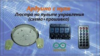 Как сделать ИК управление освещением на Arduino (схема+прошивка).