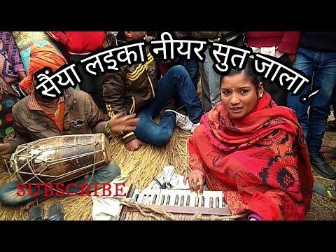 Saiya laika near _सैया लइका नियर सुत जाला।bhojpuri