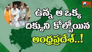 A Big Loss To Andhra Pradesh | Latest Political News | NewsOne