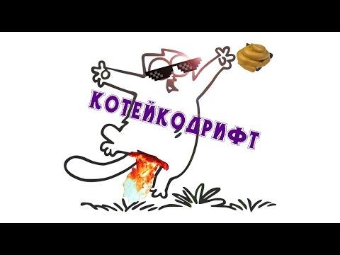 Флеш игры:Кошачий Дрифт