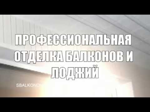 Профессиональная отделка балконов и лоджий в Москве - VIDEO