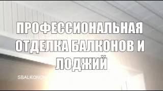 Профессиональная отделка балконов и лоджий в Москве - VIDEO(ПОЛНЫЙ СПЕКТР УСЛУГ ПО УСТАНОВКЕ ОКОН, ОТДЕЛКЕ ЛОДЖИЙ И БАЛКОНОВ - http://sbalkonom.ru/ Основным направлением деятел..., 2016-05-27T13:41:14.000Z)