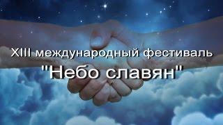 Промо-ролик фестиваля Небо славян Севастополь