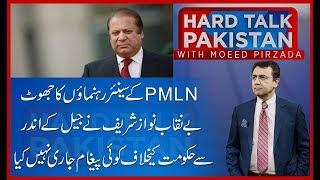 HARD TALK PAKISTAN | 17 May 2019 | Dr Moeed Pirzada | Haroon Ur Rasheed | Sabir Shakir | 92NewsHDUK