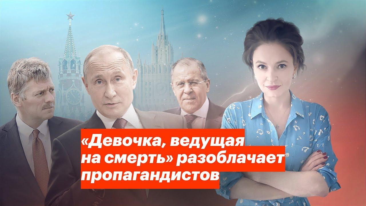 «Девочка, ведущая на смерть» разоблачает пропагандистов