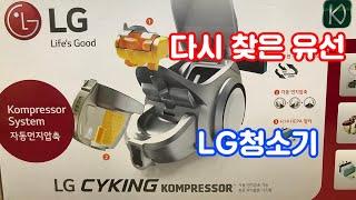 [황병준TV]LG전자 슈퍼 싸이킹 lll 진공청소기 K…