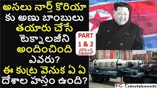 Who gave Nuclear Bomb Technology to North Korea in Telugu | Part 1&2 | KC Entertainments
