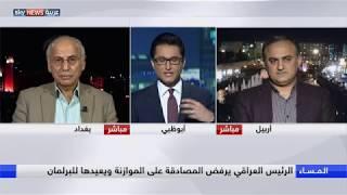 الرئيس العراقي يرفض المصادقة على الموازنة ويعيدها للبرلمان