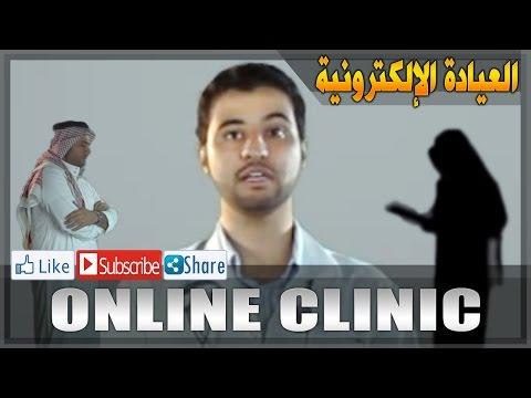 Online Clinic  - العيادة الإلكترونية