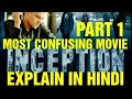 INCEPTION MOVIE EXPLAINED IN HINDI PART 1