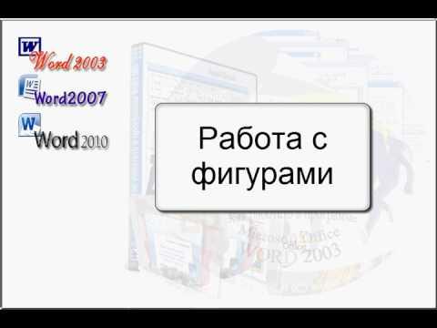 знакомство с интерфейсом word 2003