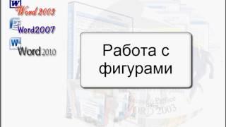 Обзор программы Word 2010