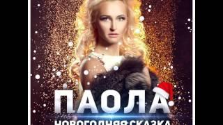 ПРЕМЬЕРА Паола Новогодняя Сказка