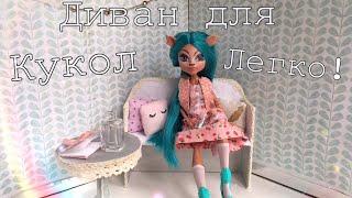 Как очень легко сделать диван для кукол Monster High,LoL и других