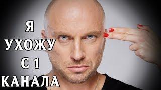 Дмитрий Нагиев уходит с первого канала