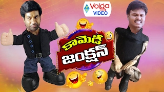 Comedy Junction   Telugu Comedy Scenes   Volga Videos   2017