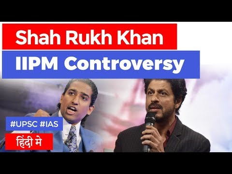 Shah Rukh Khan IIPM Controversy, SRK Will Be Jailed In IIPM Case? How SRK Is Linked With IIPM? #UPSC