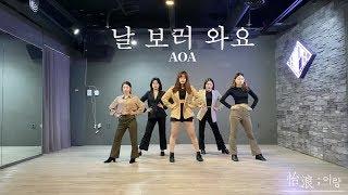 이랑 | 날 보러 와요(Come See Me) - AOA(에이오에이) dance cover