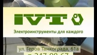 Электроинструмент IVT(, 2012-05-18T09:53:35.000Z)