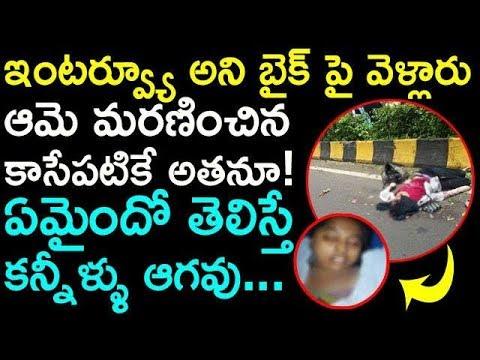 Lovers Met With Major Accident in West Godavari District | Telugu Talkies