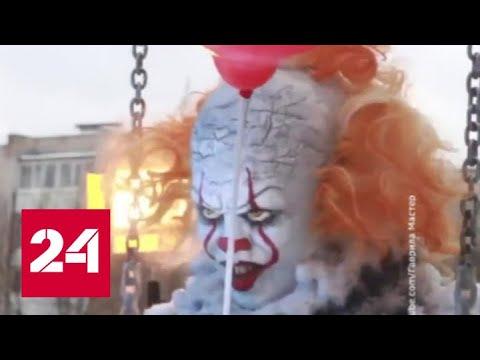 Жуткий клоун Пеннивайз принял участие в конкурсе снеговиков в Сарове - Россия 24