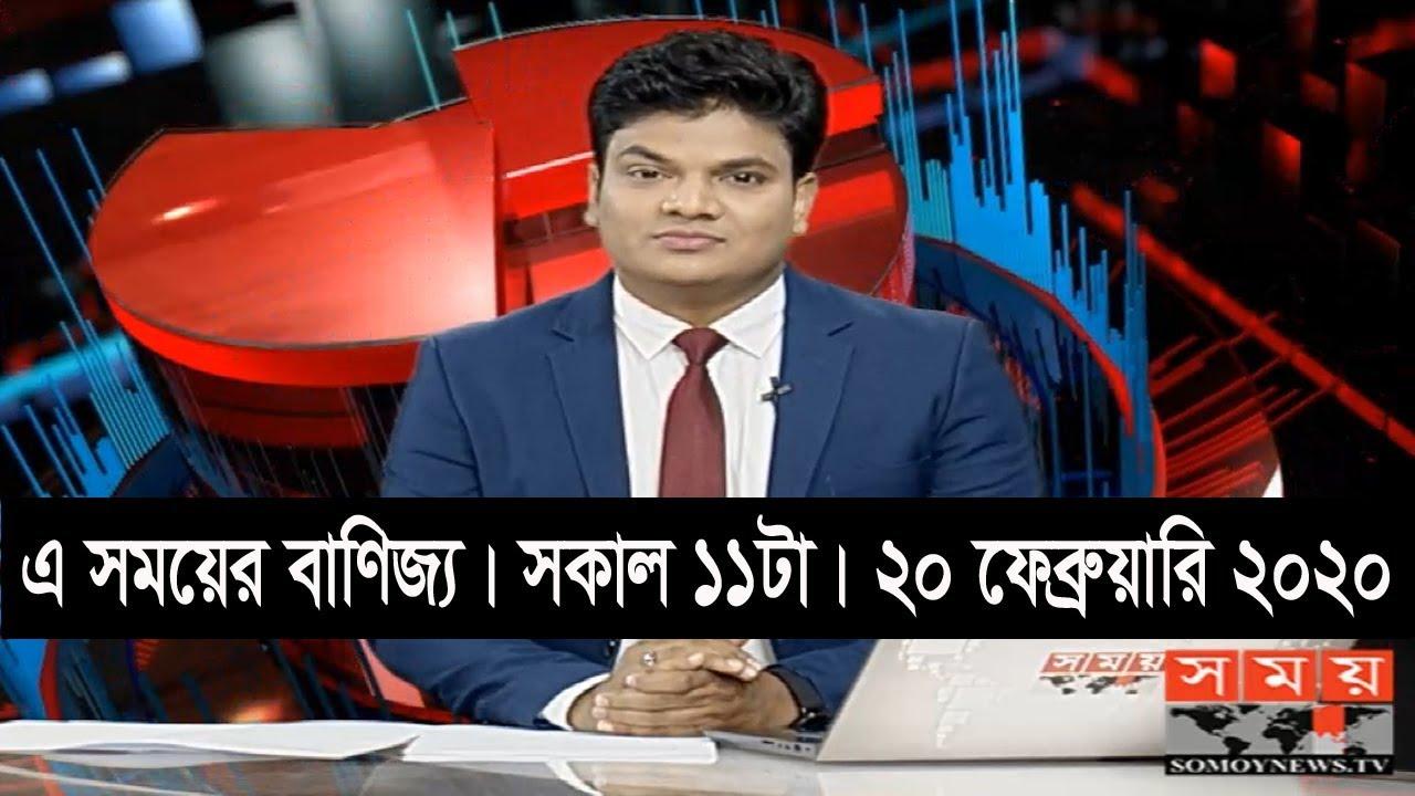 এ সময়ের বাণিজ্য | সকাল ১১টা | ২০ ফেব্রুয়ারি ২০২০ | Somoy tv bulletin 11am | Latest Bangladesh News
