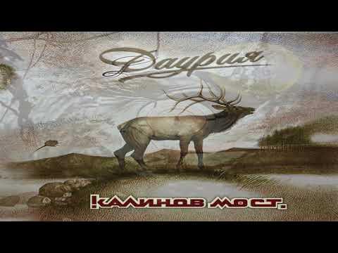 Даурия. (аудиоальбом) – Калинов Мост (2018)