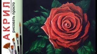 «Цветы.Красная роза» как нарисовать. ЛЕССИРОВКА🎨АКРИЛ | Сезон 2-8 |Мастер-класс ДЕМО