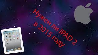Нужен ли Ipad 2 в 2015 году (Обзор Ipad2).