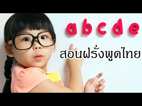 สอนต่างชาติพูดไทยใน Dota 2