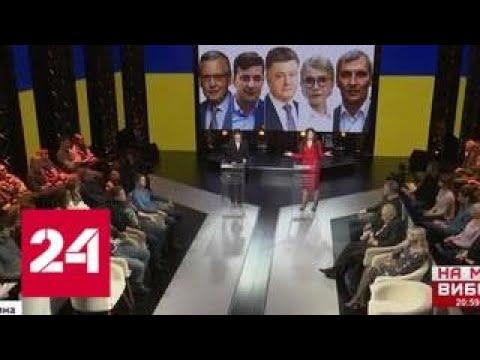 Зеленский принял вызов Порошенко и дал ему 24 часа - Россия 24