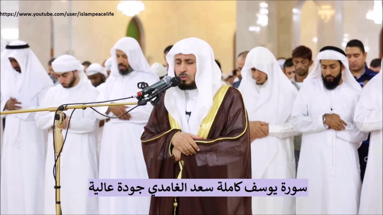 sourate youssef mp3 saad el ghamidi