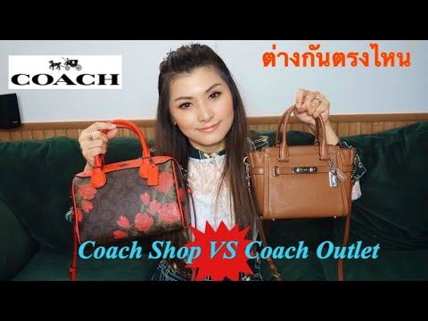 Coach Shop กับ Coach Outlet ต่างกันยังไง แล้ว Coach Outlet จะใช่งานก๊อปปี้เกรดเอรึเปล่า มาดูกันค่ะ