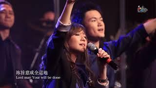 尊貴全能神 Almighty God 現場敬拜MV - 讚美之泉敬拜讚美專輯(16) 相信有愛就有奇蹟