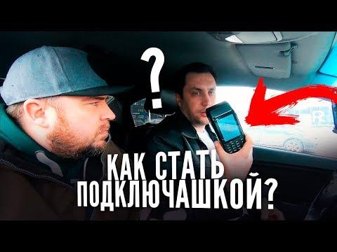 Как стать партнером Яндекс Такси и Таксовичкоф? Вывод безнала!!! ТАКСИ НАИЗНАНКУ