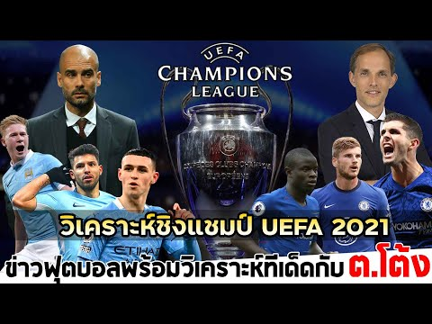 วิเคราะห์ฟุตบอล UEFA 2021 รอบชิงชนะเลิศ คืนนี้ คู่ระหว่าง แมน ซิตี้ VS เชลซี