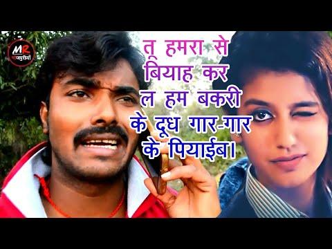 भोजपुरी का जबरदस्त Comedy- तू हमसे बियाह कर ल (Tu hmse biyah kar la) |Mr Bhojpuriya|
