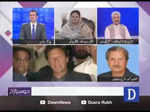 Dusra Rukh - 09 March, 2018 - Dawn News