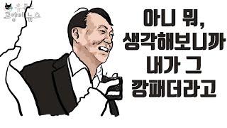 검찰 고발 사주 사건 정리