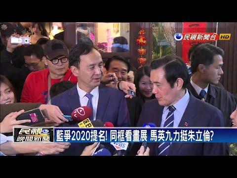 王金平轟二階段影響團結 朱:有疑慮表示不夠努力-民視新聞