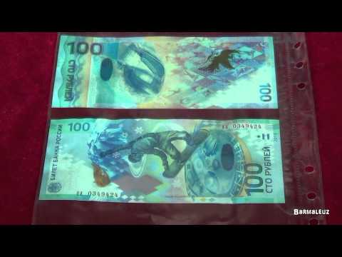 Олимпийские 100 рублей Сочи 2014