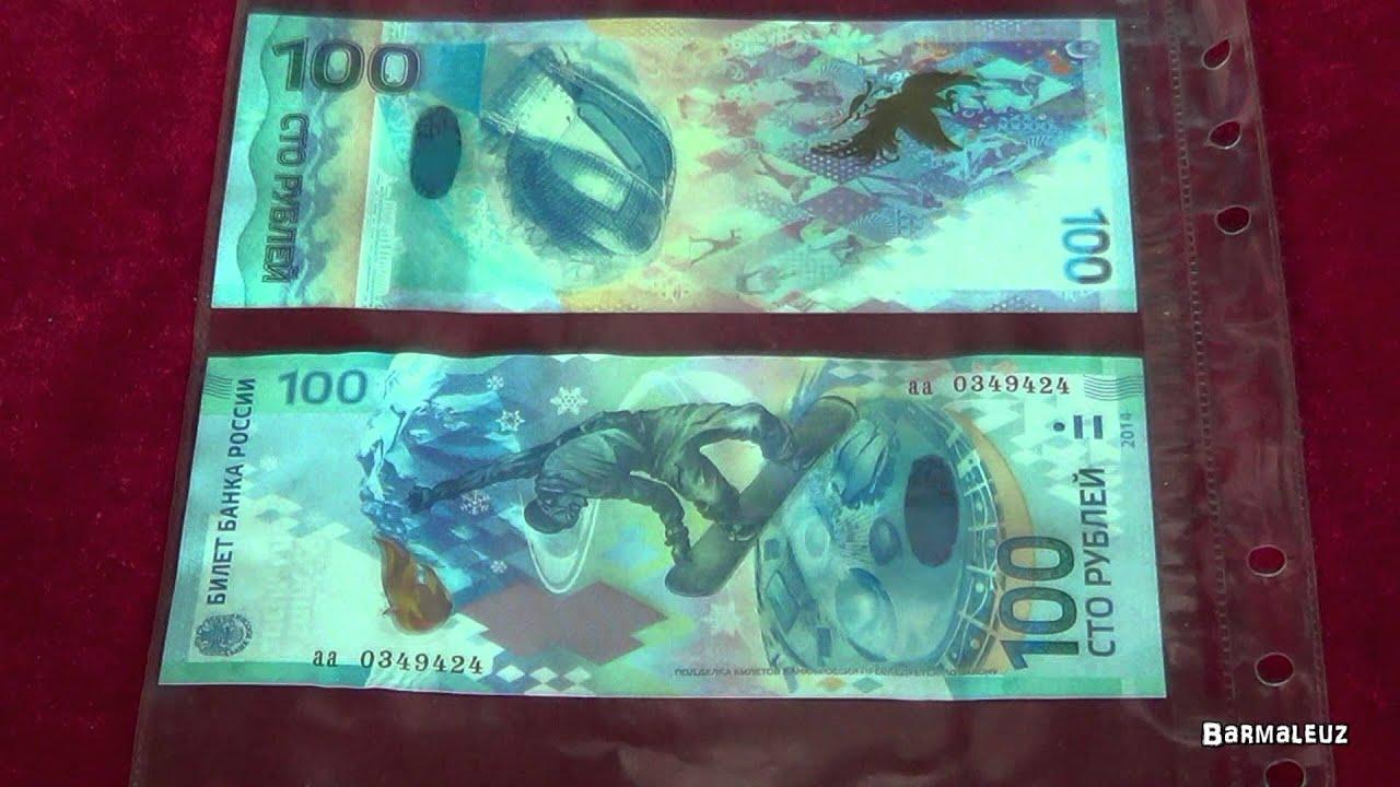 Монеты Олимпиады в Сочи 2014 номинал 25 рублей - YouTube