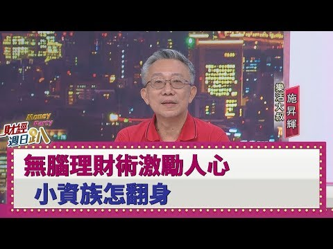 【財經週日趴】無腦理財術激勵人心 小資族怎翻身 2019.09.01