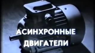 Электрические двигатели: устройство и принцип работы